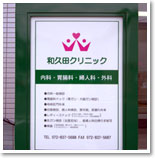 和久田クリニック ないか・胃腸科・婦人科・外科