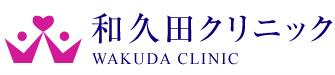 和久田クリニック WAKUDA CLINIC